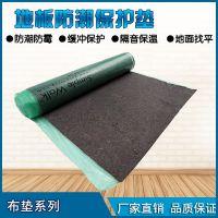 厂家直销 海辰专业生产批发 布垫覆PE膜 地板地膜 地板布垫