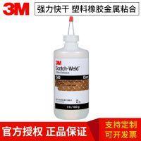 快干胶氰基丙烯酸酯胶粘剂3mca9塑料橡胶金属快速粘合