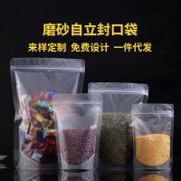 沈阳干果包装袋 沈阳食品包装袋磨砂自立袋 半透明加厚塑料包装袋