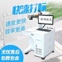 大小型企业防伪标签激光打标机 专业生产标牌铭牌激光雕刻机鑫翔