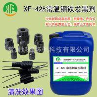 xF-425常温钢铁发黑剂钢铁常温发黑液钢铁发黑防锈液