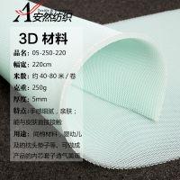 安然 3d透气材料 3d材料 婴童保洁垫材料 床垫填充物 5公分透气 床垫材料 汽车座椅材料 网眼布