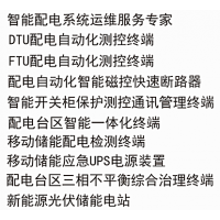 DTU配电自动化测控终端、智能配电系统运维服务、FTU配电自动化测控智能终端