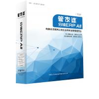 宁波纵横管家婆软件商贸企业专用ERP管理软件