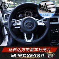 马自达CX-5改装金属方向盘标不锈钢车标亮片贴阿特兹CX-4昂克赛拉