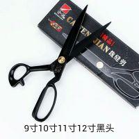 金剑9-12寸裁缝剪刀 专业剪子裁衣服装剪裁布大剪刀裁缝剪 黑头