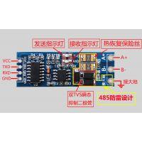 KS10F TTL转RS485模块 485转串口UART电平互转 硬件自动流向控制