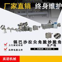 供应全自动沙拉锅巴脆皮膨化机生产线真诺机械