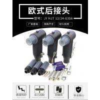 乐欣HJT12/24-630A欧式电缆插拔头可触摸后接头T型接头分支箱电缆分支后接头