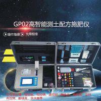JN-GP02高智能测土配方施肥仪