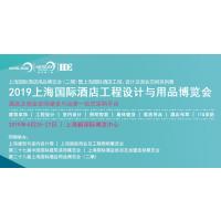 2019第27届酒店工程设计与商业空间博览会
