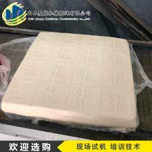 北京花生豆腐机加盟 便宜的花生豆腐机 聚能机械设备直销