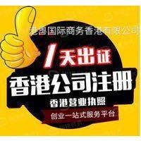 知名香港公司注册电话 港粤商务咨询