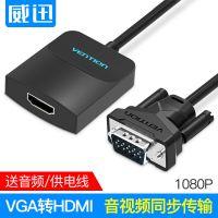 威迅 VGA转HDMI转换器带音频高清转接线电脑电视投影仪视频转接头