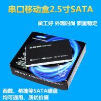 USB2.0 2.5寸串口SATA外接移动硬盘盒笔记本硬盘外壳盒子