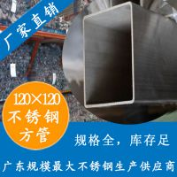 现货供应120*120*1.2不锈钢方管 304不锈钢方管价格 天津方管厂家