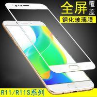 OPPO R11钢化膜 R11S全屏丝印钢化膜 OPPO手机钢化玻璃膜工厂批发