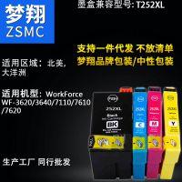 兼容爱普生 EPSON 252XL墨盒 WF-7620 WF-7610 WF-7720墨盒