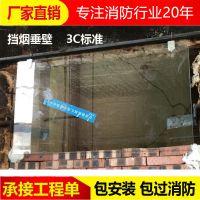 广西挡烟垂壁厂家大量供应固定式防火玻璃挡烟垂壁 提供验收资料