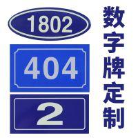 厂家直销铝数字牌电动车存车牌数字号码牌金属铝编号牌数字牌定做