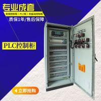 工博汇专业生产PLC变频控制柜 恒压供水柜 软启动柜 配电柜 电源柜