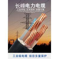 安徽长峰0.6/1KV铜芯VV电力电缆规格型号及技术参数