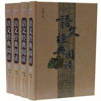 语文经典阅读(16开全4册)(中小学课外读物)主编李永梅光明日报出版社