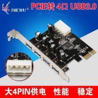 DIEWUusb3.0扩展卡PCI-E转接PCIe 4口台式机VL805 HUB扩展转接卡
