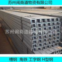 闽商供应:槽钢加工5# 工角槽H型材 规格齐全 现货批发......