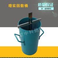 土工试验仪器 混凝土增实因数筒测定仪 ZST-2增实因素桶增实因数