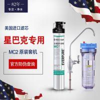 美国爱惠浦净水器家商用MC2厨房咖啡奶茶店餐饮净水机直饮过滤机