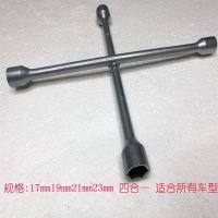 [乐羽工具]汽车装卸轮胎十字扳手拆胎套筒修车工具17/19/21/23mm