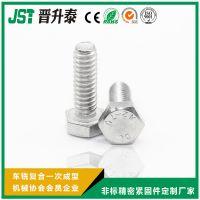厂家供应不锈钢304螺丝螺栓 外六角螺丝螺栓可定制