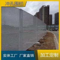 香洲区冲孔围挡 疏风抗风围挡 欢迎来电咨询