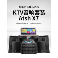 ATSH/爱特声Professional audio equipment bar 音箱组合 全套