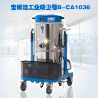 苏州工厂车间工业吸尘器吸尘吸水物业小区电子厂用工业吸尘器