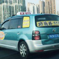上海出租车广告公司价格彦生广告