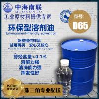 厂家长期供应D65 D80 D100 环保溶剂油清洗剂 沸点低 脱嗅无味煤油