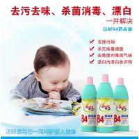 84消毒液厂家代加工_上海84消毒液贴牌OEM