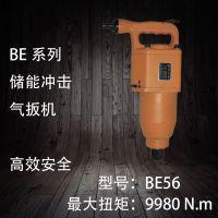 储能冲击式气扳机,储能式气动扳手,BE56气扳机南京宁金工具制造有限公司