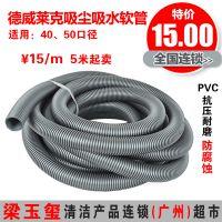 德威莱克吸尘吸水机软管(银灰)内经40 50 可选吸尘器软管