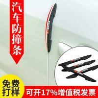 汽车车门边防撞条开门防撞贴条后视镜防擦条防刮条防撞胶条防刮贴