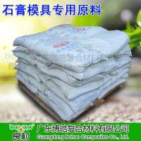 【广州现货批发】工业高强度氢氧化钙石膏粉 玻璃钢模具陶瓷填充