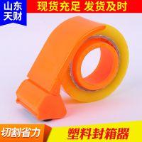 大小号塑料透明胶带封箱器胶布打包纸箱切割器5.0/6cm塑料封箱器