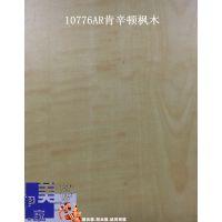 伊美家防火板 肯辛顿枫木10776AR木纹耐火板家具贴面板胶合板