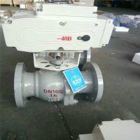 Q941H/Y-16C 电动法兰球阀 DN80 口径法兰调节型电动球阀