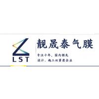湖北靓晟泰气膜科技有限公司