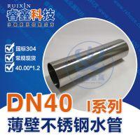 DN40不锈钢水管 卫生级DN40不锈钢水管 工程用管材 I系列双卡压管件