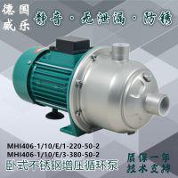 不锈钢自动供水增压泵MHI203进口威乐水泵价格