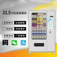 饮料自动售货机-制冷售货机-无人自动售货机